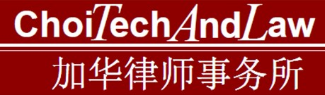 ChoiTechAndLaw P. C. logo